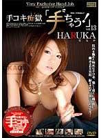 相戸愛(HARUKA):痴女画像・痴女動画パッケージ写真