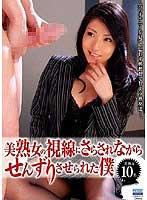 天海ゆり:痴女画像・痴女動画パッケージ写真