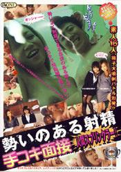 麻生岬:痴女画像・痴女動画パッケージ写真