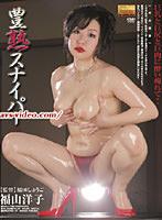 福山洋子:痴女画像・痴女動画パッケージ写真