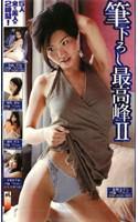 春野さくら:痴女画像・痴女動画パッケージ写真