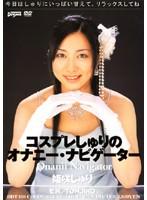 姫咲しゅり:痴女画像・痴女動画パッケージ写真
