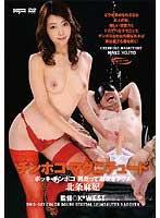 北条麻妃(白石さゆり):痴女画像・痴女動画パッケージ写真