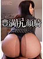 星優乃:痴女画像・痴女動画パッケージ写真