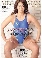 細川まり:痴女画像・痴女動画パッケージ写真