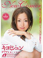 キヨミジュン:痴女画像・痴女動画パッケージ写真