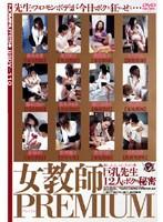 松本ミナミ:痴女画像・痴女動画パッケージ写真