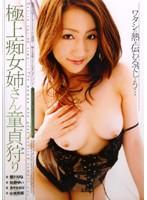 松野ゆい:痴女画像・痴女動画パッケージ写真