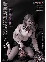 みづき桃香:痴女画像・痴女動画パッケージ写真