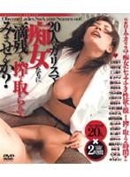 三上翔子:痴女画像・痴女動画パッケージ写真