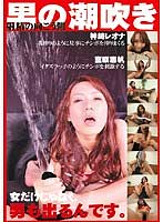 神崎レオナ(七瀬かすみ):痴女画像・痴女動画パッケージ写真