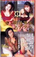 成沢まどか(鈴川玲理):痴女画像・痴女動画パッケージ写真
