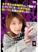 二岡ゆり:痴女画像・痴女動画パッケージ写真