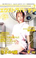 桜田佳子:痴女画像・痴女動画パッケージ写真