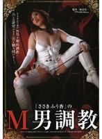 ささきふう香:痴女画像・痴女動画パッケージ写真