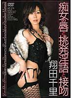 翔田千里:痴女画像・痴女動画パッケージ写真