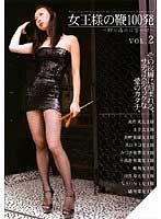 紫苑女王様:痴女画像・痴女動画パッケージ写真