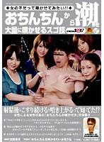 友田真希:痴女画像・痴女動画パッケージ写真