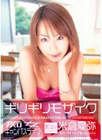 米倉夏弥:痴女画像・痴女動画パッケージ写真